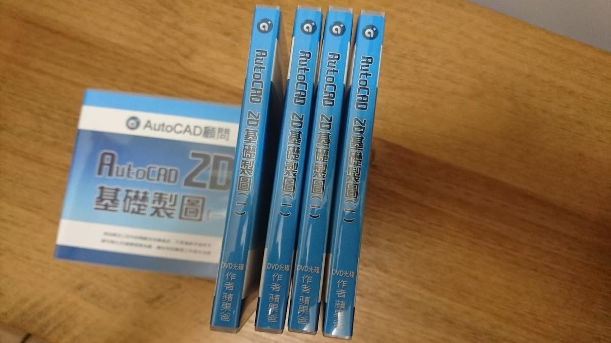 [訂購]AutoCAD 2D基礎製圖(一)函授光碟...全新到貨  Dsc_5211