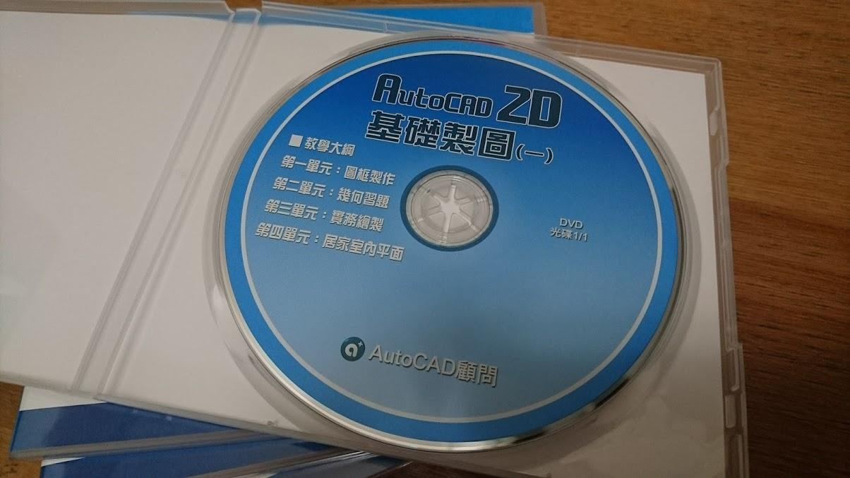 [訂購]AutoCAD 2D基礎製圖(一)函授光碟...全新到貨  Dsc_5212