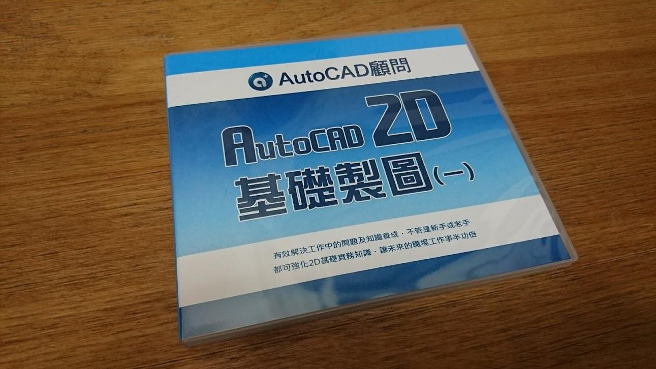 [訂購]AutoCAD 2D基礎製圖(一)函授光碟...全新到貨  Dsc_5213