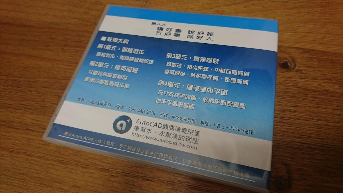 [訂購]AutoCAD 2D基礎製圖(一)函授光碟...全新到貨  Dsc_5214