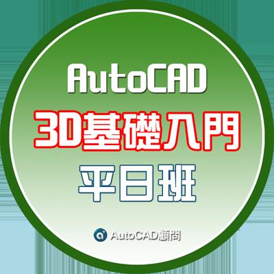 [課程]AutoCAD 3D基礎入門-平日班(11/14)-(中低收戶優惠50%) Eai-4010
