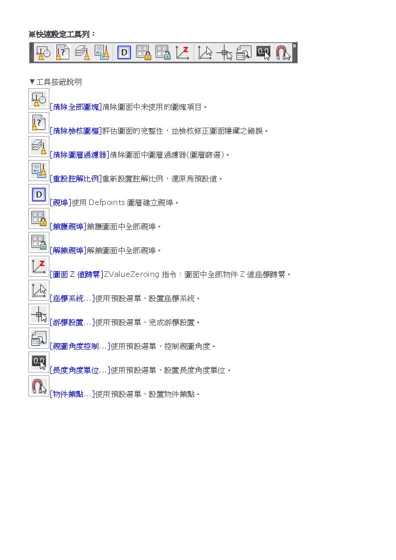 [下載]快速設定工具說明.pdf Eaoue_11