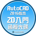 [問題]CAD Mechanical 無法配合 Ia15010
