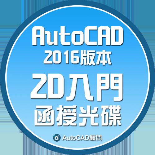 [訂購]AutoCAD 2D入門(2016版本)-函授光碟 Ia50010