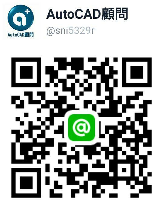 [公告]AutoCAD顧問 LINE@官方帳號成立囉! Line10