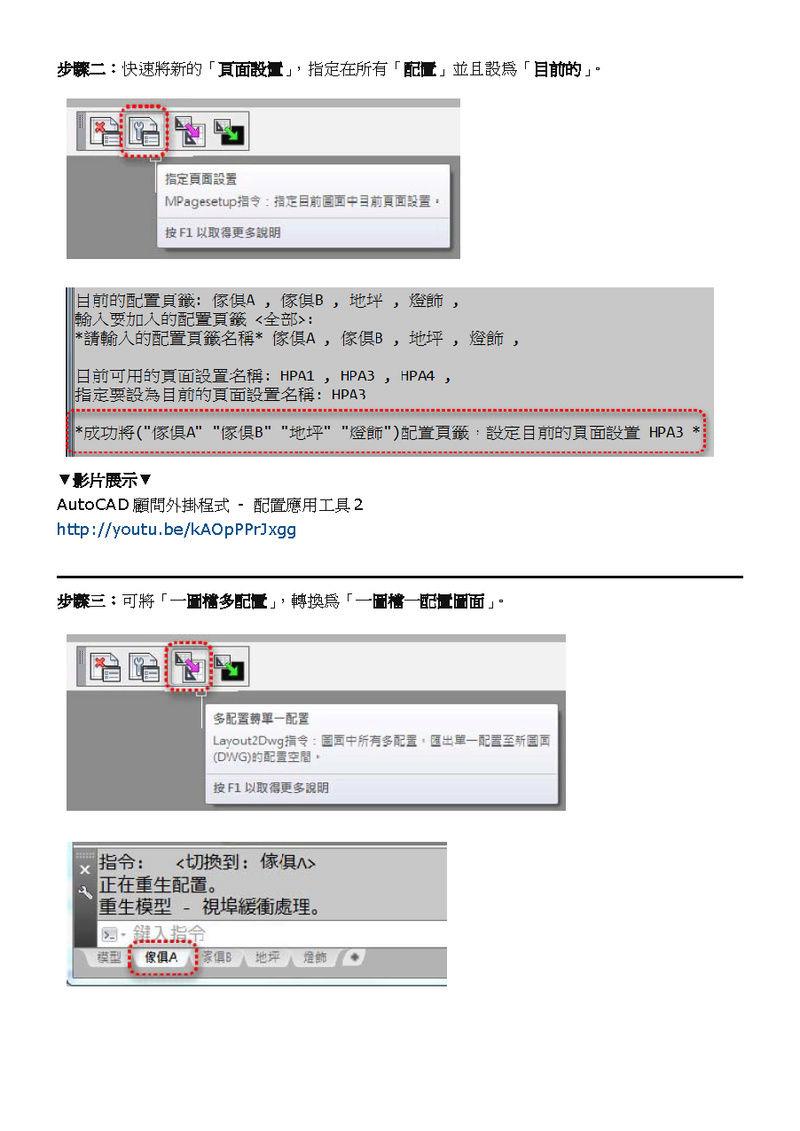 [下載]配置應用工具操作.pdf Oazuyo10