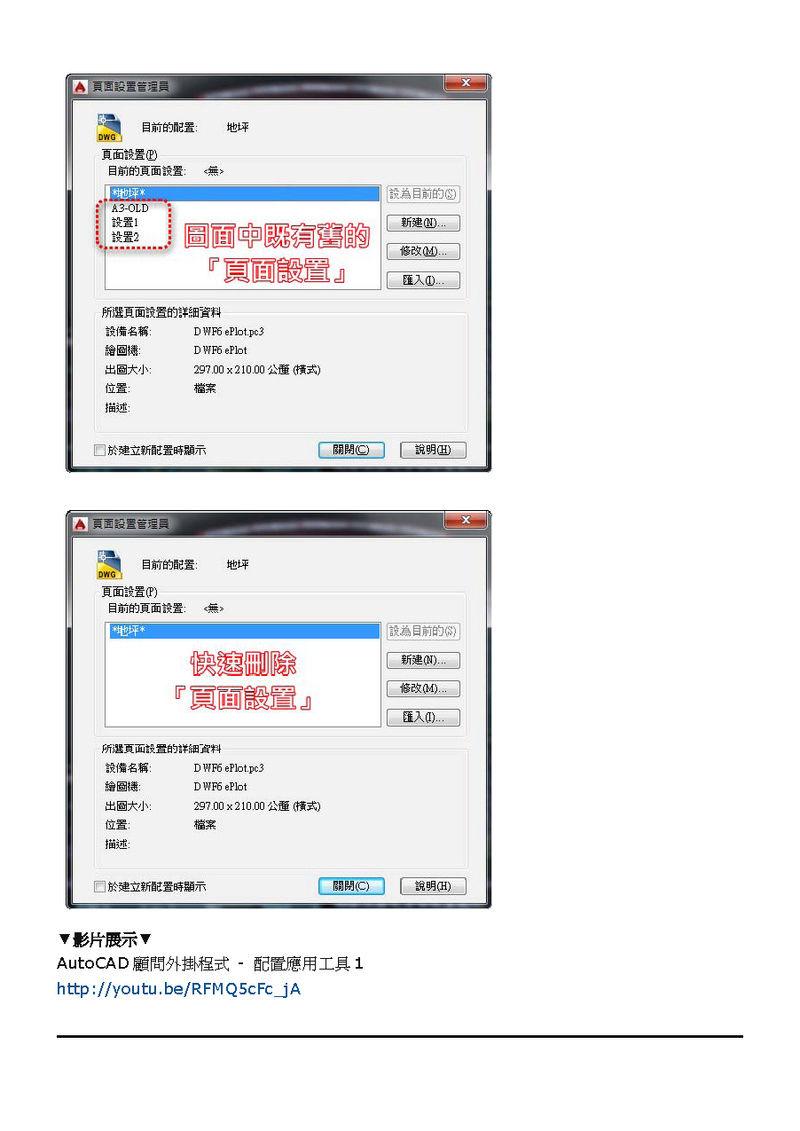 [下載]配置應用工具操作.pdf Oazuyo11