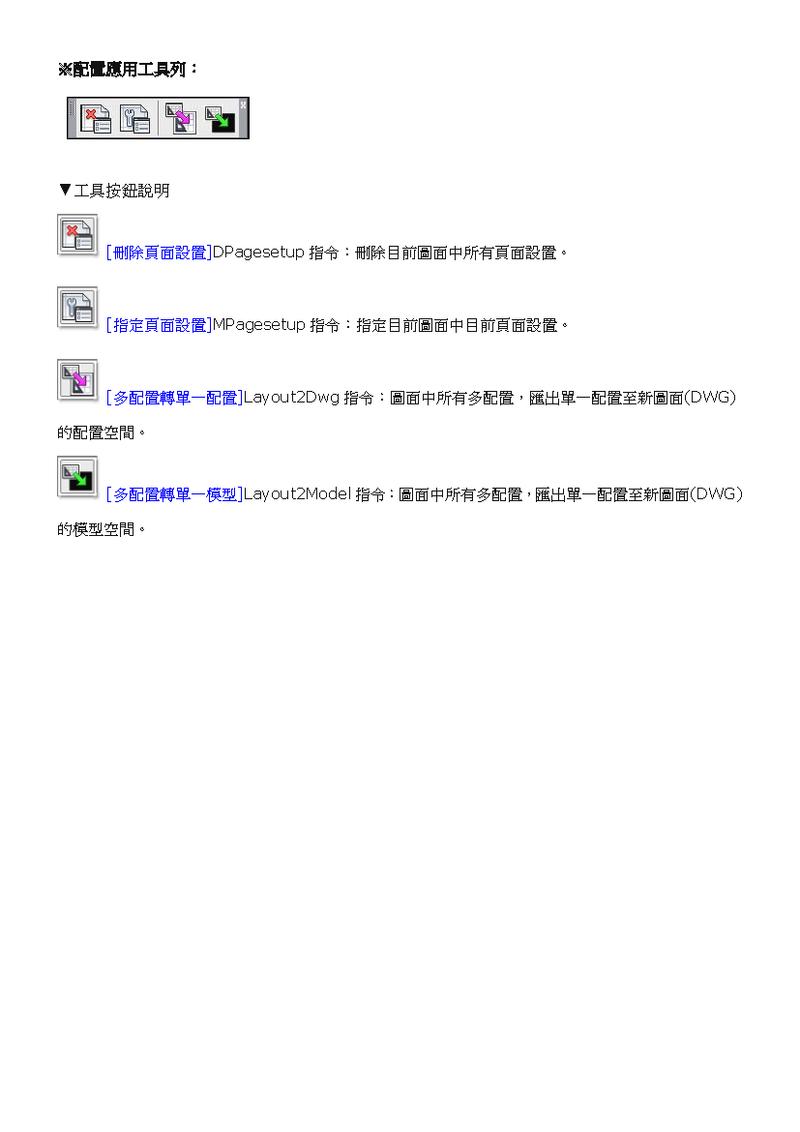 [下載]配置應用工具說明.pdf Oazuyo11