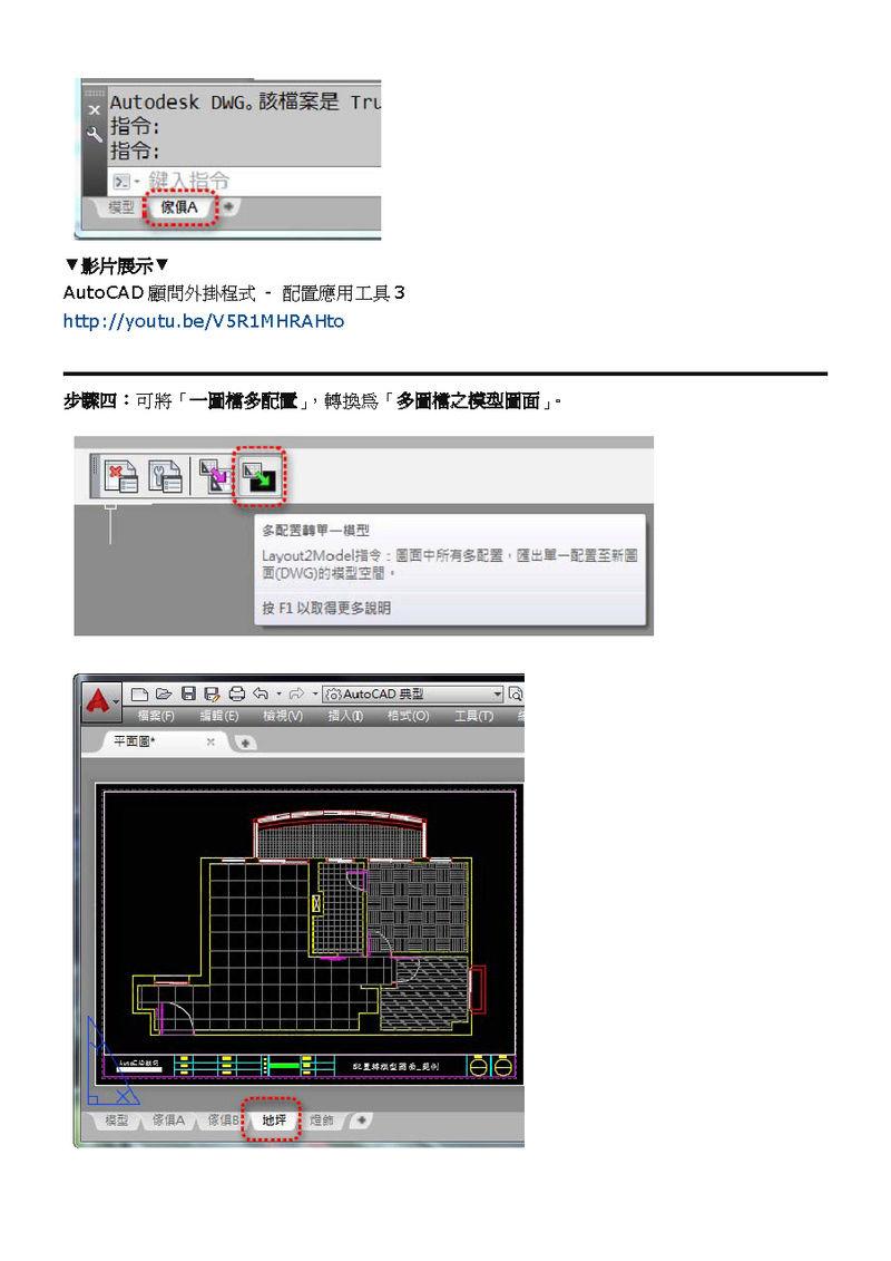 [下載]配置應用工具操作.pdf Oazuyo12