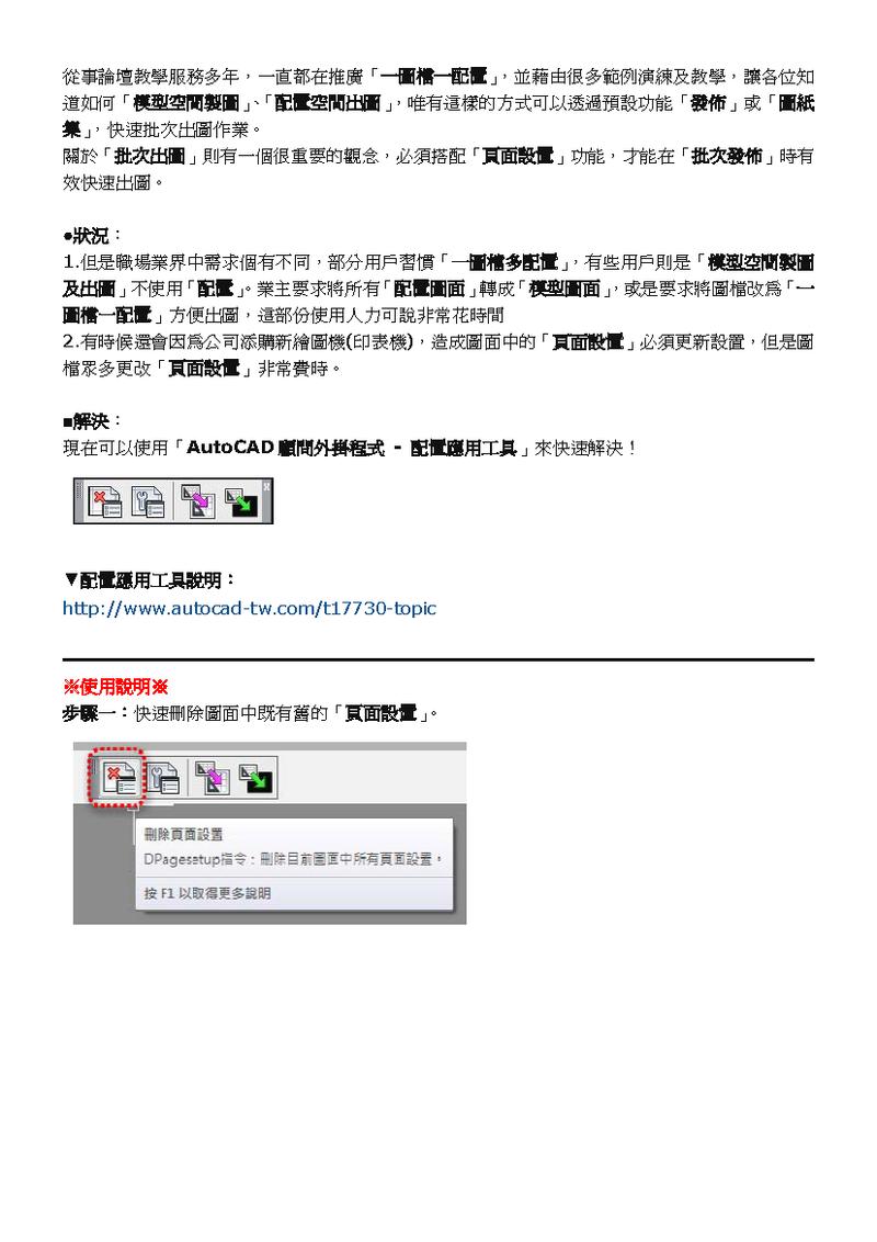 [下載]配置應用工具操作.pdf Oazuyo13
