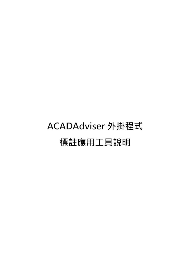 [下載]標註應用工具說明.pdf Yuyoao10