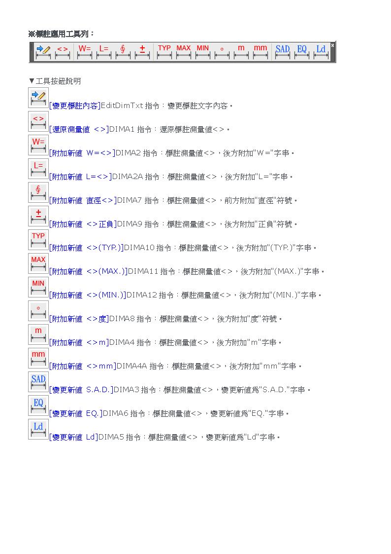 [下載]標註應用工具說明.pdf Yuyoao11