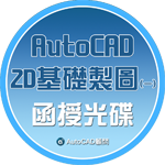 [問題]CAD Mechanical 無法配合 Ziao1510