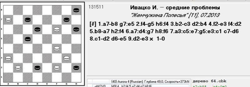 64-PWCP-II Второй личный чемпионат мира по проблемам в русские шашки 113