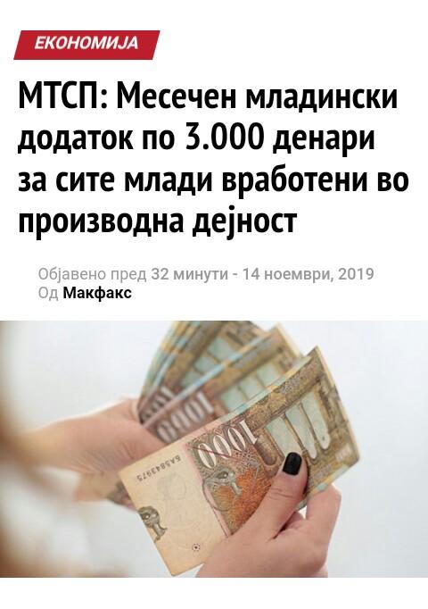 Разни вести од Македонија - Page 34 Img_2016