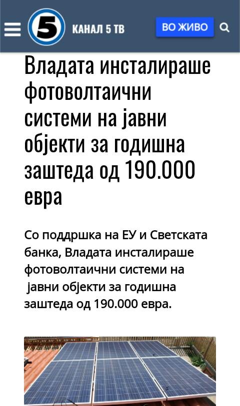 Браво за СДСМ, така се сака Македонија - Page 3 Img_2018