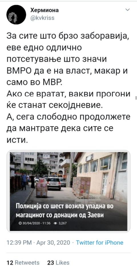 ЛУДАЦИТЕ од ВРО - ДПНЕ - Page 4 Img_2074