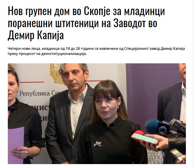 Браво за СДСМ, така се сака Македонија - Page 3 Untitl14