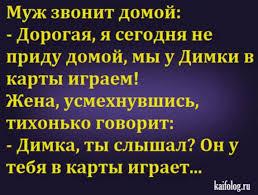 АНЕКДОТЫ!!! - Страница 6 Index11