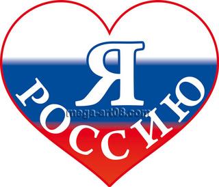 Праздник каждый день - Страница 6 Rossia11