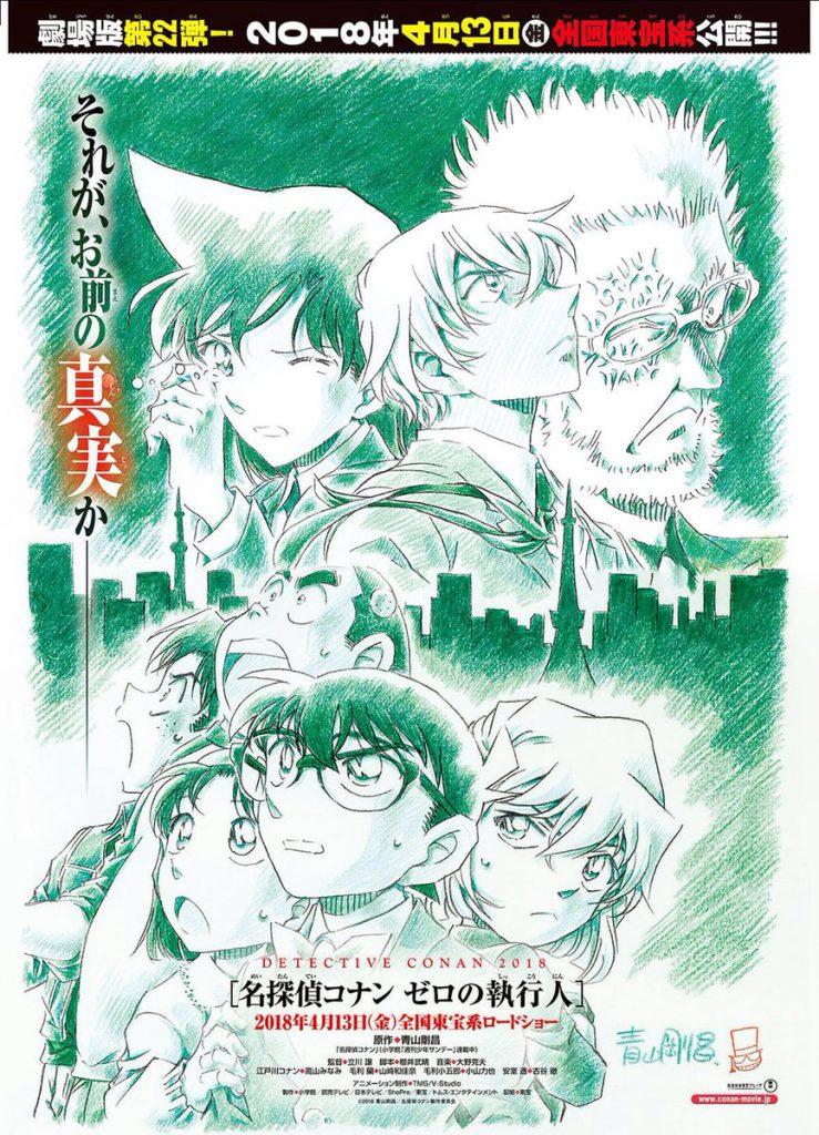 Primer póster de la nueva película de Detective Conan. Dpamoo10