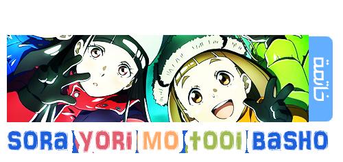 [WANTED] تقــرير عن أنمـي Sora Yori Mo Tooi Basho  Ending10