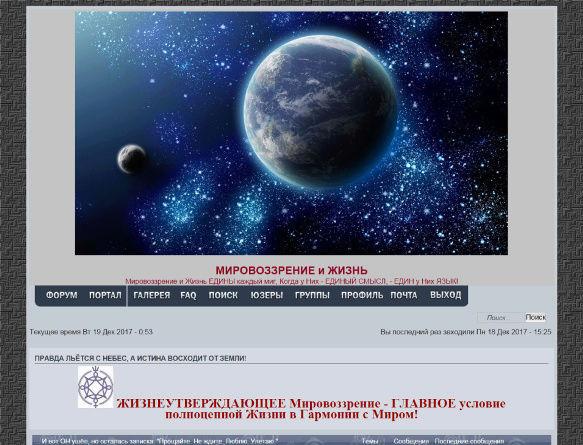 Форум (портал) МИРОВОЗЗРЕНИЕ и ЖИЗНЬ Uoooou12
