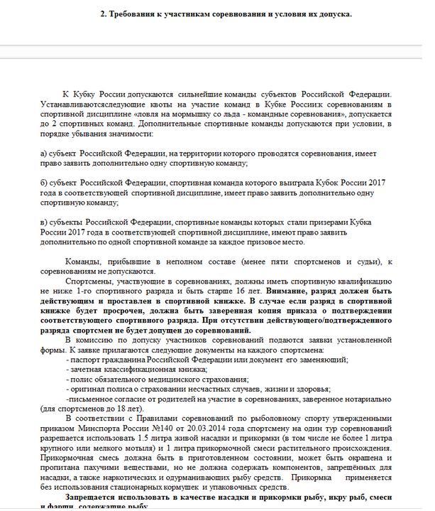 КУБОК РОССИИ 2018 по ловле на мормышку со льда, Курганская область 211