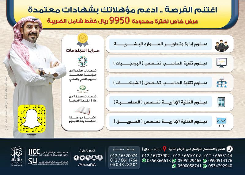 دبلومات تدريبية معتمدة بمدينة جدة 123