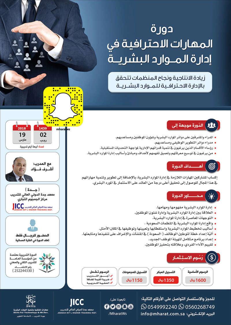 دبلومات تدريبية معتمدة بمدينة جدة 223
