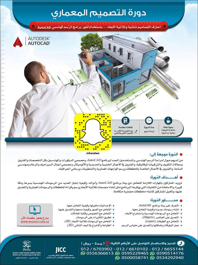 دبلومات تدريبية معتمدة بمدينة جدة 420