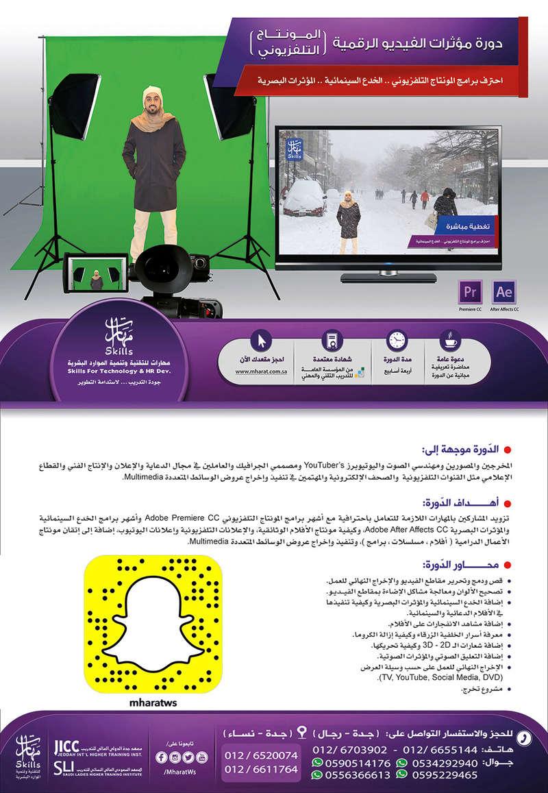 دبلومات تدريبية معتمدة بمدينة جدة 521