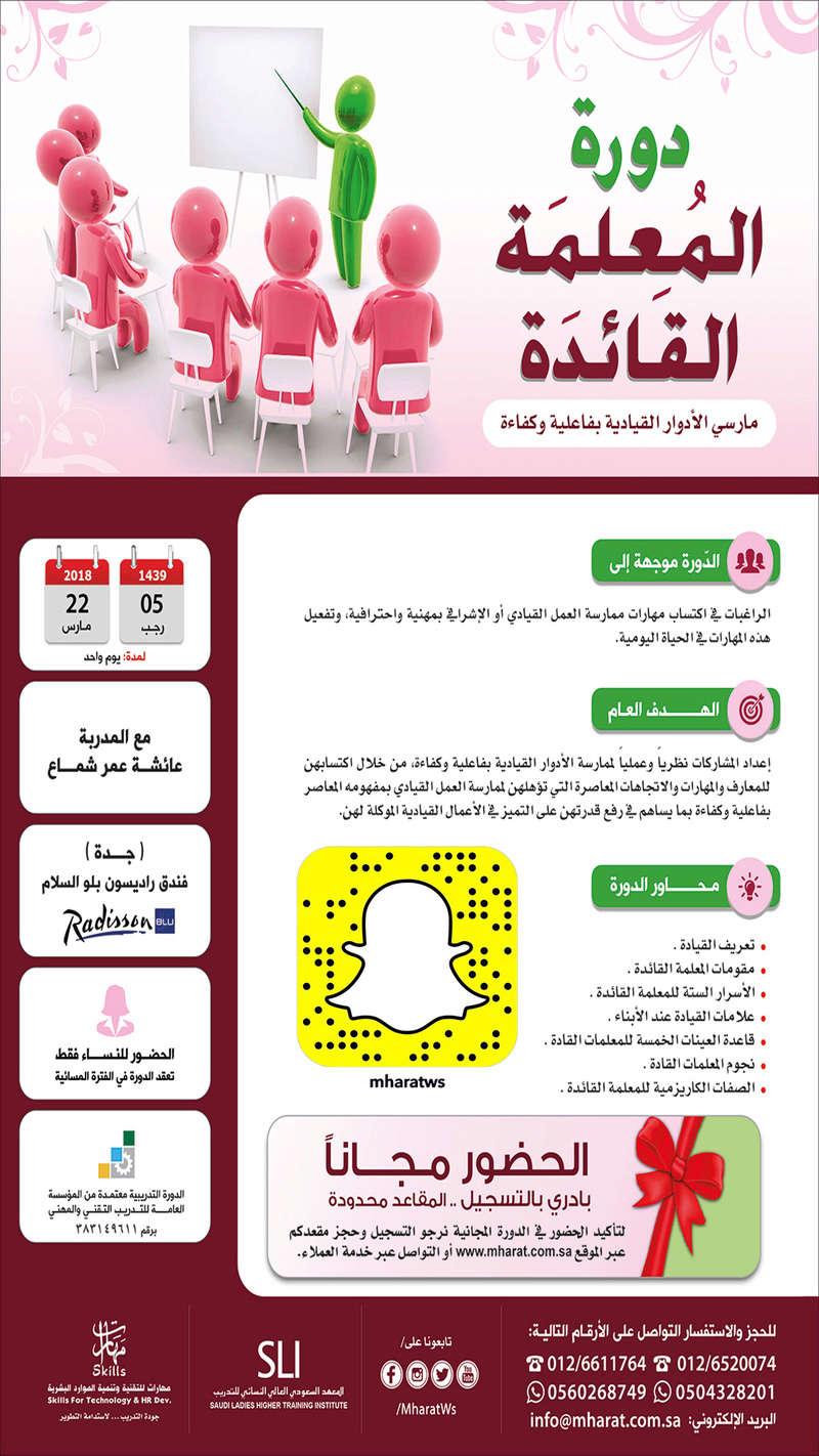 دورات اللغة الإنجليزية بمدينة جدة 611