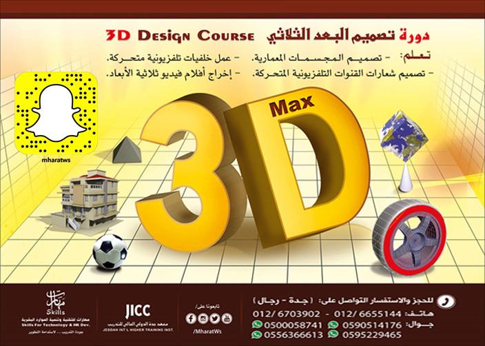 دبلومات تدريبية معتمدة بمدينة جدة 616