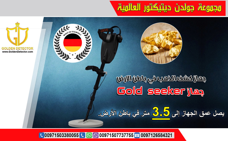اجهزة كشف الذهب الالمانية الأصلية Gold-s10