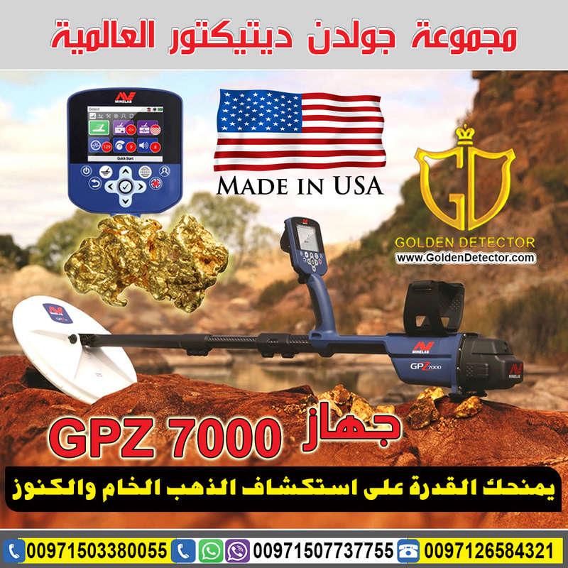 جهاز كشف الذهب الخام الطبيعى جى بى زد 7000 Gpz70013