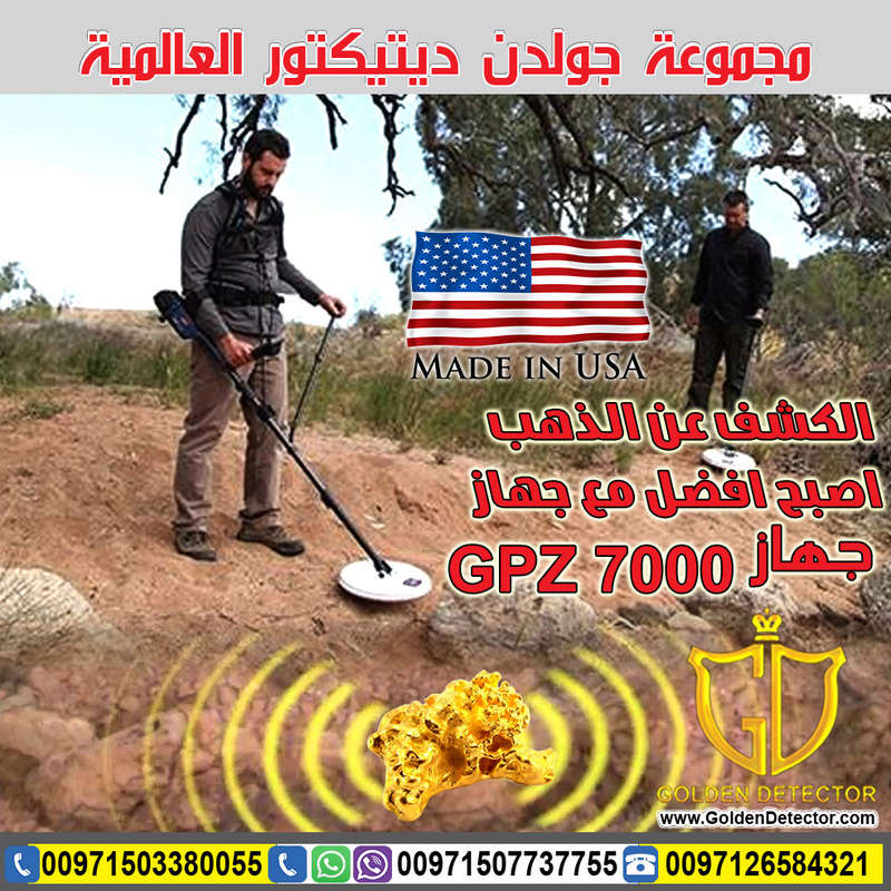 جهاز كشف الذهب الخام الطبيعى جى بى زد 7000 Gpz70014
