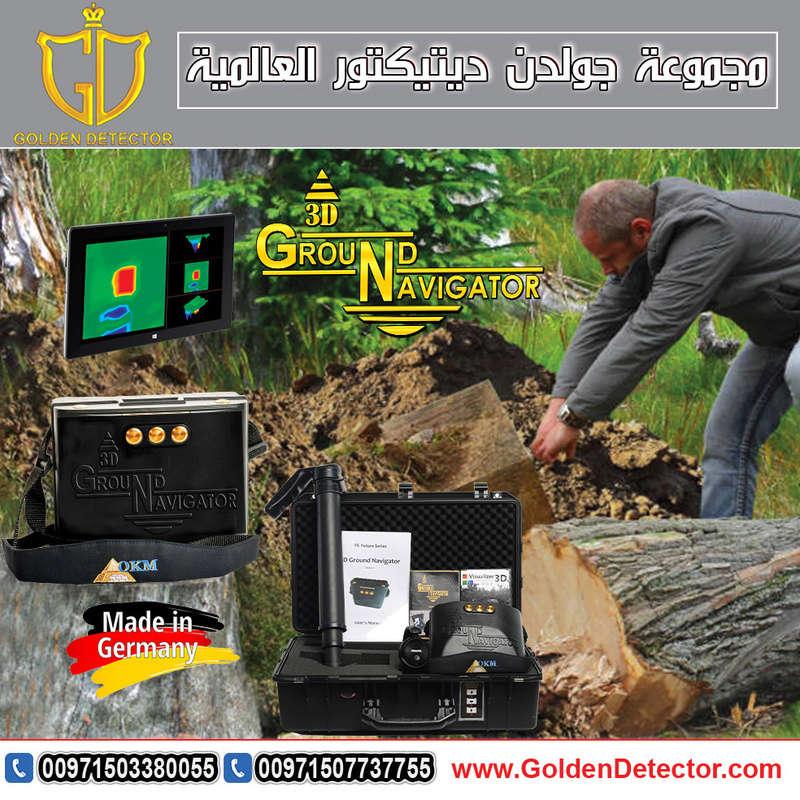 جهاز المستكشف الارضى ثلاثى الابعاد جراوند نافيجيتور  Ground10