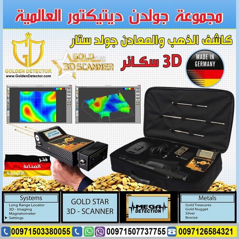 جهاز كشف الذهب جولد ستار من شركة جولدن ديتيكتور Img-2012