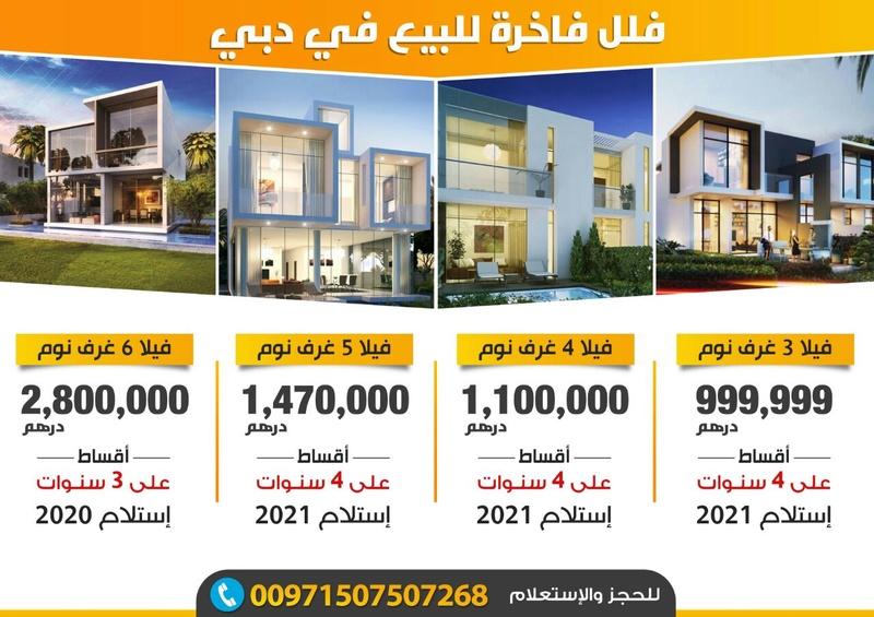فلل للبيع في دبي بسعر مميز جدا يبدأ السعر من 999,999 (مليون درهم فقط ) وبالتقسيط على  Img_5410