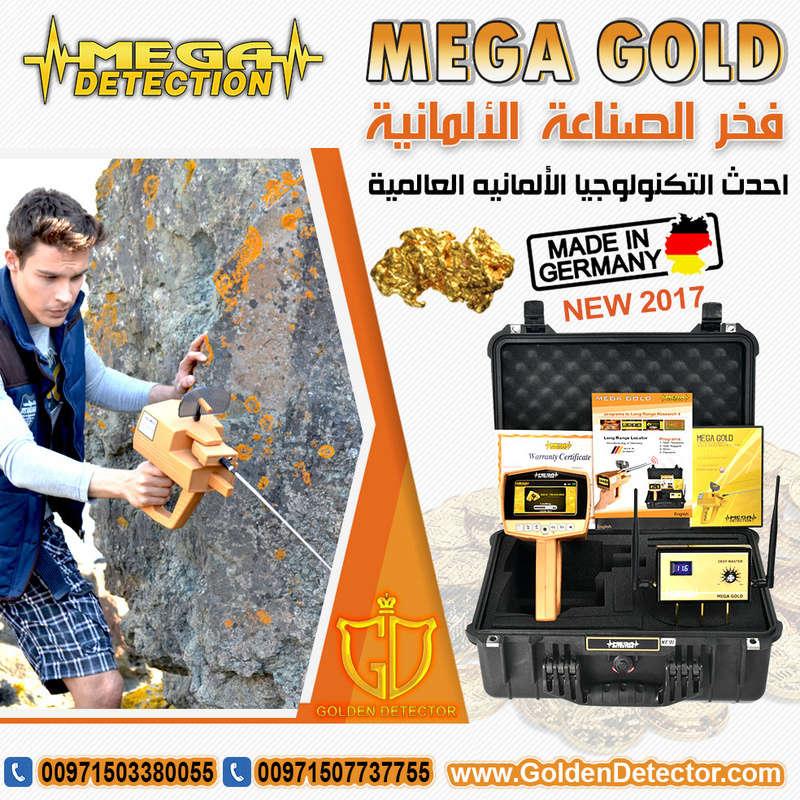 جهاز كشف الذهب والماس ميغا جولد Mega-g10