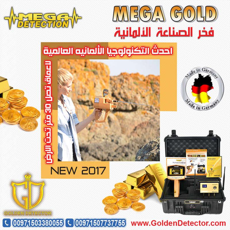 جهاز كشف الذهب والماس ميغا جولد Mega-g12