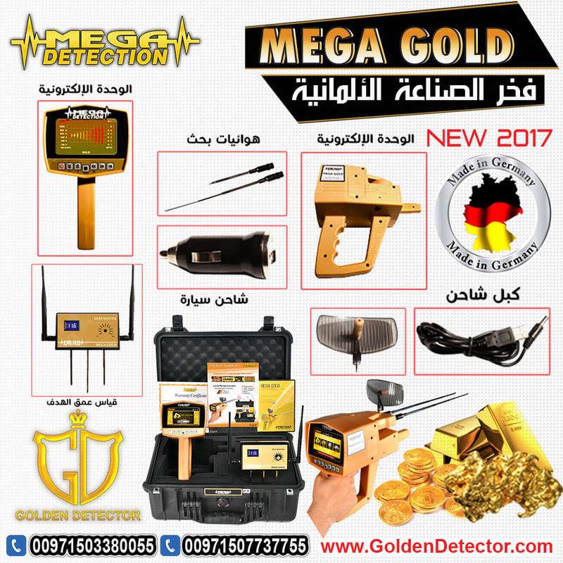 جهاز كشف الذهب والماس ميغا جولد Mega-g13
