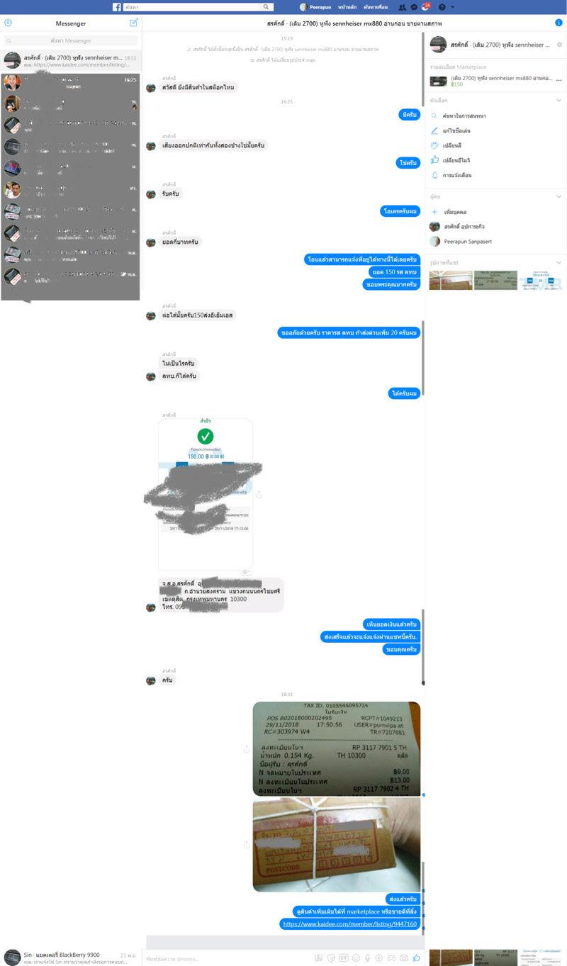 เลขไปรษณีย์ของลูกค้าทุกคน ปี 2561 ดูที่นี่ครับ... - Page 2 Screen10