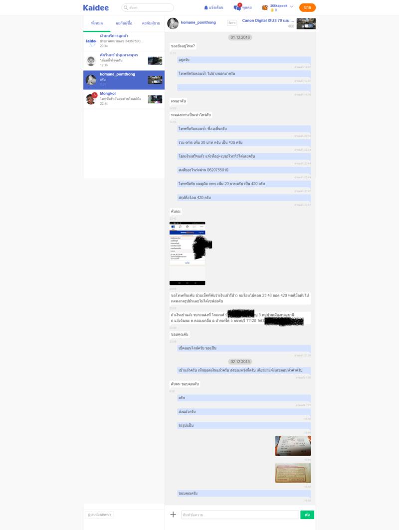 เลขไปรษณีย์ของลูกค้าทุกคน ปี 2561 ดูที่นี่ครับ... - Page 2 Screen12