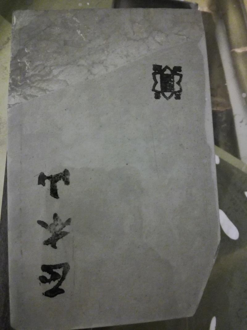 Une présentation des Jnats ou pierres naturelles Japonaises  - Page 3 Img_2024