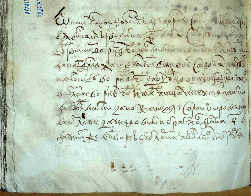 Архивные источники генеалогического характера по Козловскому уезду 1652__11