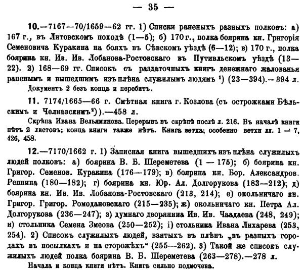 Архивные источники генеалогического характера по Козловскому уезду Yeize_11