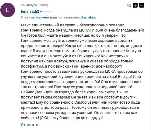 Новости межсезонья и сезона 2018-2019 - Страница 2 Caidz_14
