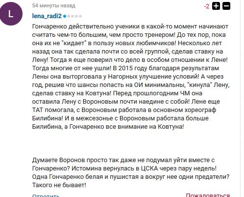 Новости межсезонья и сезона 2018-2019 - Страница 2 Caidz_15